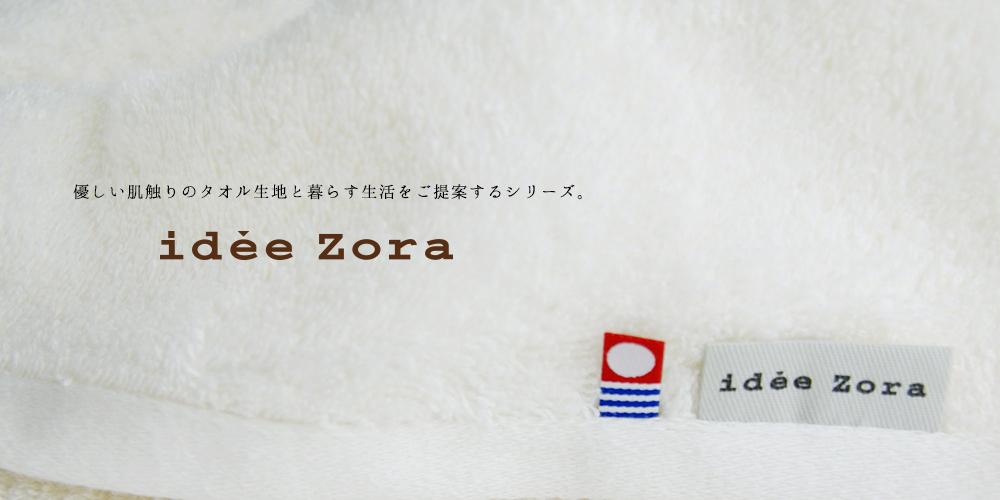 idee Zoraの宣材写真
