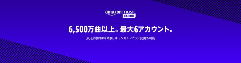 アマゾンミュージック アンリミテッド
