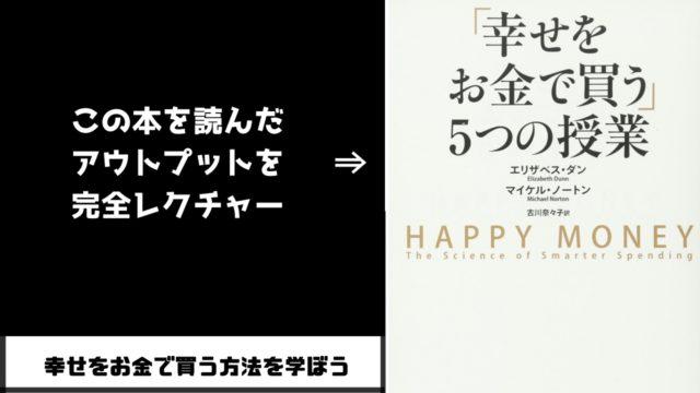 幸せをお金で買う5つの授業