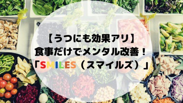 【うつにも効果アリ】 食事だけでメンタル改善! 「SMILES(スマイルズ)」