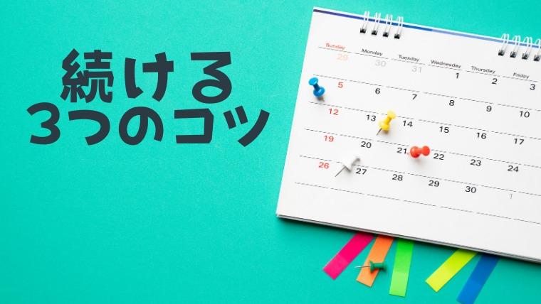 日記を継続するための3つのコツ