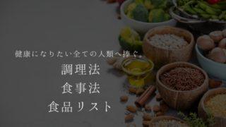 健康的な「食品リスト・調理法・食事法」 健康を目指す全ての人へ