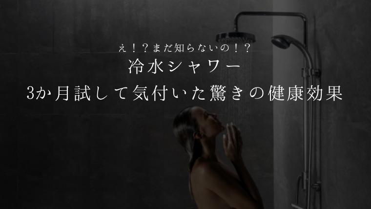 3か月試して気付いた 冷水シャワーのえげつない健康効果【コツも伝授】